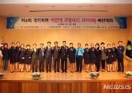 경기북부경찰청, 녹색어머니회와 '어린이 교통사고 제로화' 결의