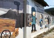 옛 단양 어린 시절 추억여행…단성 벽화마을 인기