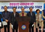 경남평화회의, 도내 국회의원에 '판문점선언 국회비준' 찬성 요청