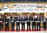 [울산소식] 농협 울산유통센터 로컬푸드 판매장 확장 개장 등