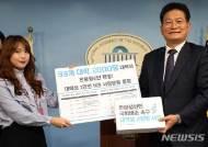 판문점선언 국회비준촉구 서명지 전달