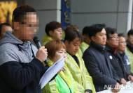 억울함 호소하는 서울교통공사노조 정규직 전환자