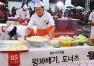 목포 자유시장 '신포 왕꽈배기 팀'이 왕꽈배기·도넛