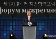 文대통령, 한·러 포럼 참석···'포항선언' 신북방정책 드라이브(종합)