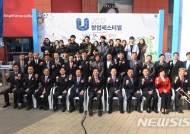'청년CEO 집중육성' 울산시, U-창업페스티벌 개최