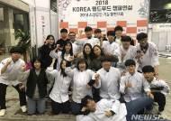 [평택소식] 'KOREA 월드 푸드 챔피언십' 대상 등