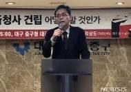 곽상도 의원, 대구시청 신청사 건립 토론회 개최