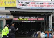 """노량진시장 상인들 갈등…""""전문 시위꾼까지"""" """"수협 이간질"""""""
