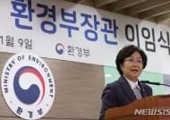 """'떠나는' 김은경 """"환경부, 국가경제 장애 부처란 딱지 떼야"""""""