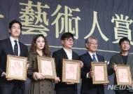 신영균예술문화재단 제8회 아름다운 예술인상 시상식