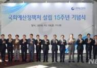 """국회 예정처, 내년 예산안 총괄 분석…""""재정건정성 유지 관심 필요"""""""