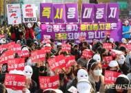 """전국노동자대회 """"文정부, 기대·요구가 실망·절망으로…다시 촛불"""""""