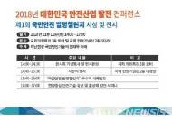 '국민안전 발명챌린지' 33개 아이디어 선정