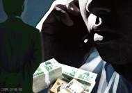 일용직 임금 상습·고의 체불한 30대 사업주 구속