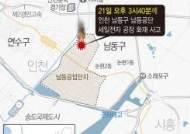 9명 숨진 인천 세일전자 화재사고 10명 기소