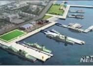 목포 해경전용부두 부잔교 준공…5천톤급 함정 접안 가능