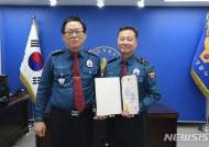 삼척서 '으뜸경찰관'에 정라파출소 김태호 경위 선정