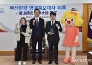 부산관광 명예홍보대사에 왕홍 '한국뚱뚱'·'부산언니' 정소리 대표 위촉
