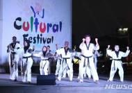 [대구소식]영남대학교 'YU Cultural Festival' 개최 등