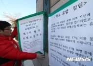 경북도교육청, 수능 때 지진 대비 비상대책반 운영