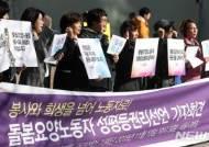 돌봄요양노동자 성평등권리선언