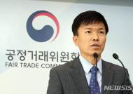 2018 공정거래법상 지주회사 현황 발표