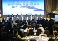 대구·경북 통합신공항 건설 정책토론회
