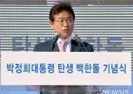 """이철우 경북지사, """"박근혜 대통령 탄핵 찬성 안했다...억울"""""""