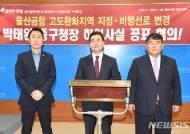 한국당, 울산 중구청장 허위사실 공표 혐의로 고발