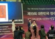 [통영소식]통영 전통공예인 김명숙 작가, 정수미술대전 대통령상 수상 등