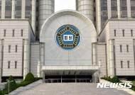 '제4이동통신 사기' 전 자유총연맹 간부, 1심서 징역형