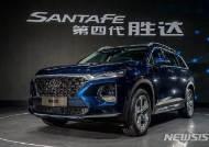 현대차, '광저우 국제모터쇼'서 신형 싼타페 '셩다' 첫 선