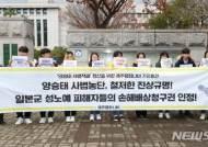 """제주평화나비 """"양승태 사법부 의혹 철저히 수사해야"""""""