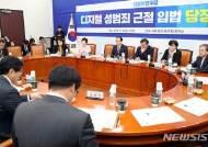 디지털 성범죄 근절 입법 당정회의