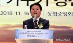 인사말하는 김병원 농협중앙회 회장