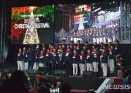 백석대·백석예술대 서울시청 광장서 '2018 대한민국 성탄축제'