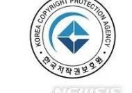 저작권보호심의위원회 심의 기능 강화된다