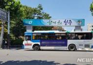 청주시 '버스대란' 막았다…버스회사 노조 환승·단일요금 거부 철회