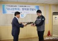 한국폴리텍대학 원주캠퍼스, 하나금융나눔재단 장학금 수여식