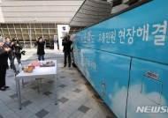 이동신문고 상담버스 안전운행 기원