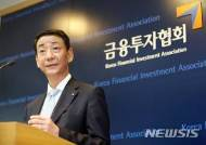 금투협, 한해 450억 회비 걷어 200억 인건비 사용…'방만경영' 심각