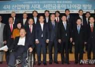 '서민금융활성화 및 소상공인지원 포럼' 공개 토론회