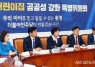 """""""유아교육 질 높여야""""…당정청, 유치원 공공성 강화 논의"""