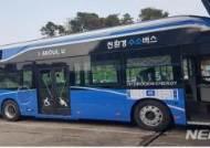 오늘부터 서울시내 405번 수소버스 달린다