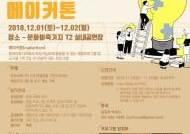 문화비축기지, 체험콘텐츠 발굴 '메이커톤'…40명 모집