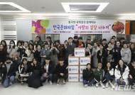 상명대 외국인 학생과 함께하는 '사랑의 김장김치' 담그기