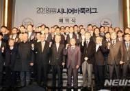 조치훈, 또 MVP 시니어기사···서능욱·서봉수와 공동다승왕도