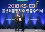 롯데관광, '2018 KS-CQI 콜센터 품질 지수' 여행사 부문 1위