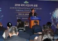 개회사하는 장호성 한국대학교육협의회 회장