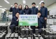 유진기업, 업계 최초 레미콘 규격 '저탄소' 인증...수요 증가 기대